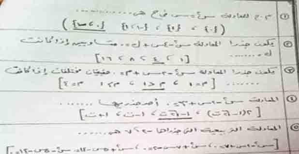 اقوى 20 سؤال لمادة الجبر للصف الاول الثانوى الترم الاول النظام الحديث 2021 بالاجابات النموذجية In 2021 Math Math Equations