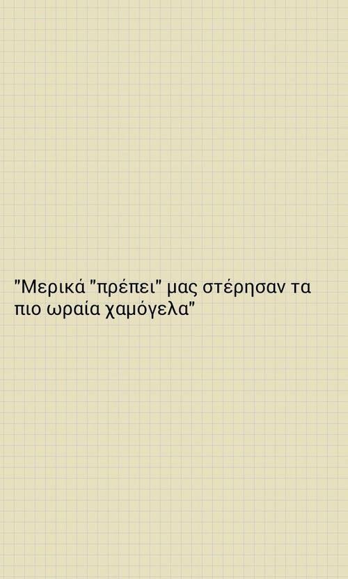 -Η αγάπη με το πρέπει ενώνεται, αλλά δεν κολλάει. Αλκυονη Παπαδακη