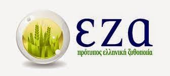 ΑΤΑΛΑΝΤΗ: ΕΖΑ: Μετά την μπίρα, στην παραγωγή αναψυκτικών