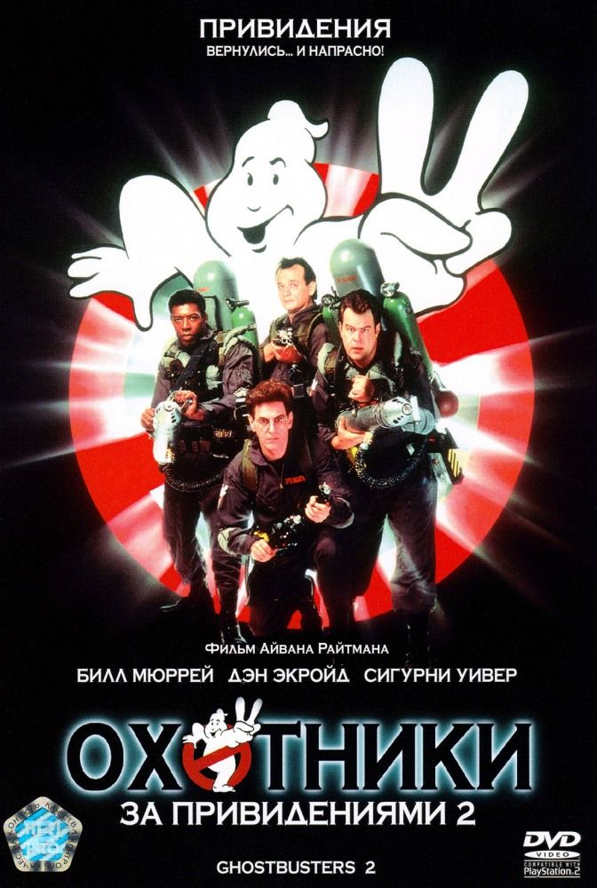 Охотники за привидениями 2 (Ghostbusters II)