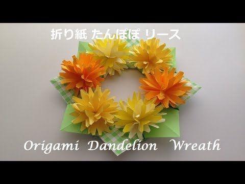 折り紙 たんぽぽの花 リースの簡単な折り方(niceno1)Origami Flower Dandelion Wreath tutorial - YouTube