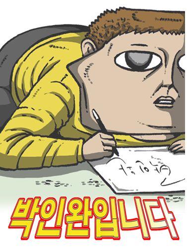 """'마음의 소리' 박인완, """"야구선수도 마술사도 아냐"""" 정체는?"""
