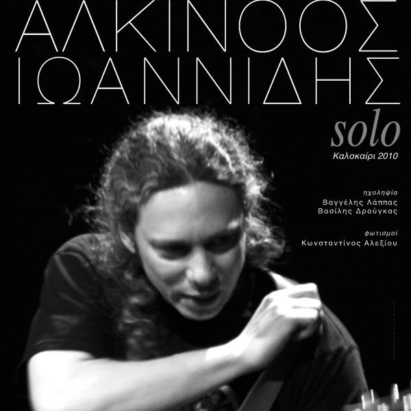 Santorini - Alkinoos Ioannides live at Koutsoyiannopoulos Winery 02.08.2010