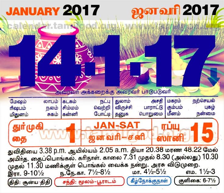 Tamil daily calendar for the day 14/01/2017