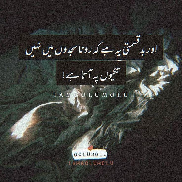 Trust Break Quotes In Urdu