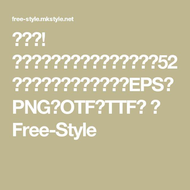 商用可! 植物モチーフのかわいいイラスト52種類とフォントのセット(EPS・PNG・OTF・TTF) - Free-Style