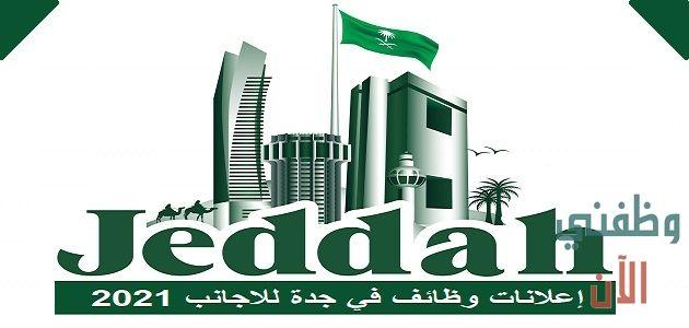 Pin By Khalejy Com خليجي كوم On وظائف السعودية In 2021
