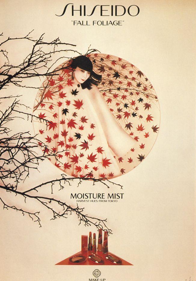 「LE FEUILLAGE」『モイスチャーミスト』Sayoko Yamaguchi 山口小夜子 Created by Serge Lutens for Shiseido 資生堂 1981