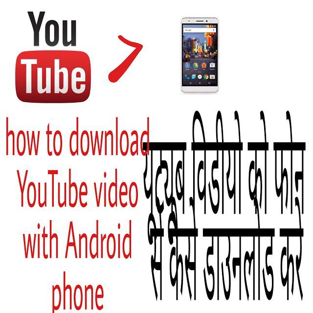 YouTube jasi  video site ke  video ko android phone se  download kaise  kre .  naskar  friends!  aaj...