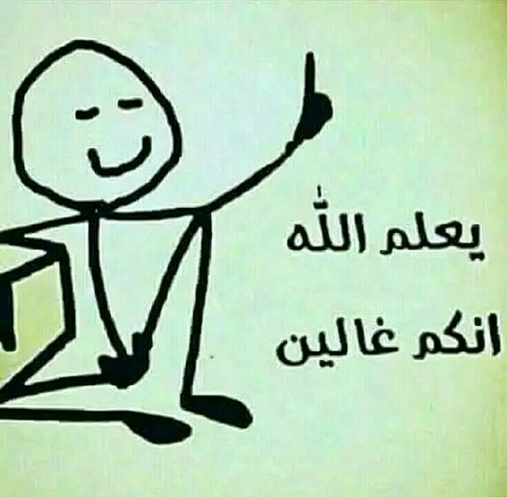 Pin by fatima on زجنبيل   Funny arabic quotes, Arabic funny
