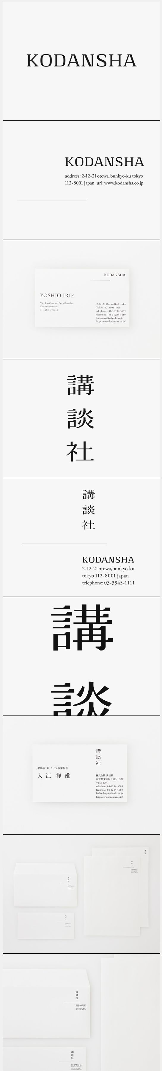 AD: Kenya Hara 原研哉 D: Akiko Uematsu
