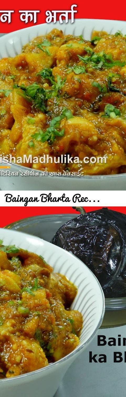 Baingan Bharta Recipe - बैंगन का भर्ता - How to make Roasted Eggplant... Tags: baingan bharta recipe in hindi, baingan bharta recipe oven, Veg Punjabi Baingan Bharta Recipe, Brinjal Bharta Brinjal Chatni, how to make baingan bharta, baingan ka chokha recipe, punjabi dhaba style baingan bharta recipe, dhaba style baingan bharta, punjabi baingan ka bharta recipe, baingan bhurta recipe, eggplant bharta recipe, traditional baingan bharta, smoked baingan bharta, aubergine recipe Indian, aubergine…