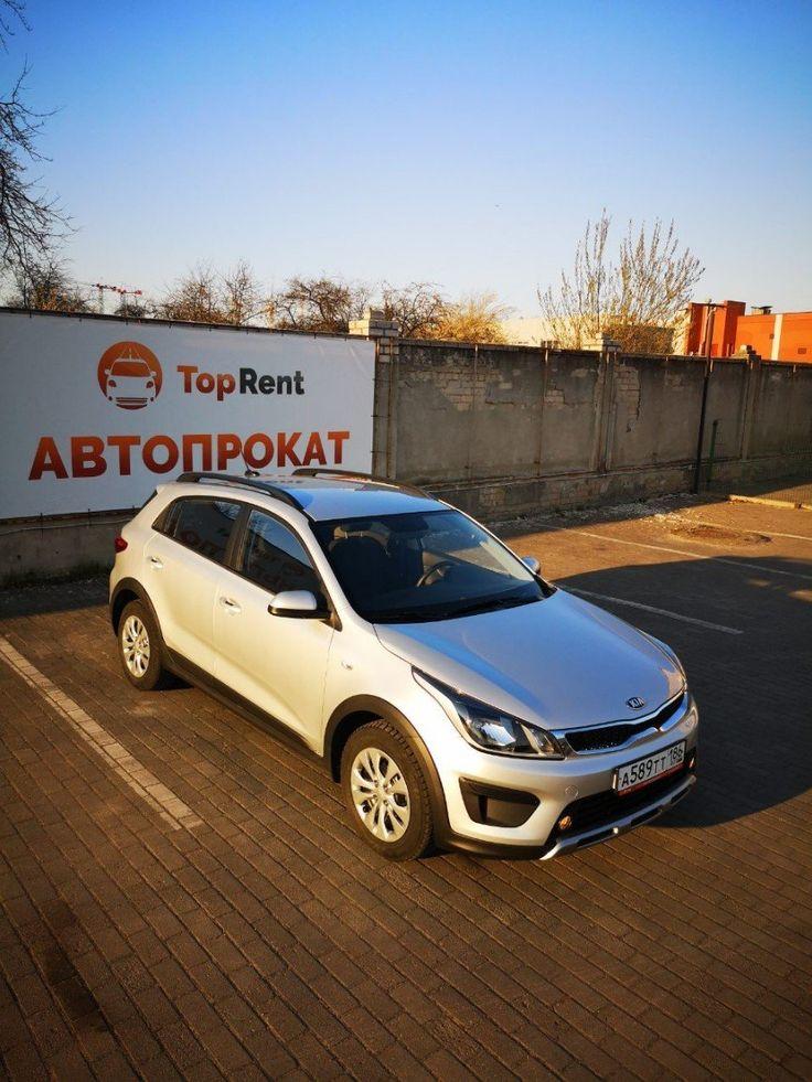 Arenda Avto V Kaliningrade Kia Rio X Line 2109 V 2020 G Arenda Podushka Bezopasnosti Avtomobili