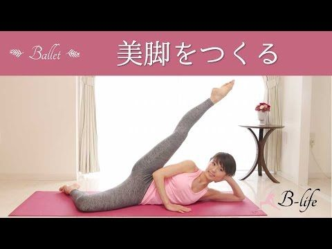 脚やせ・下腹やせを同時に叶えるダイエットエクササイズ☆Part2 - YouTube