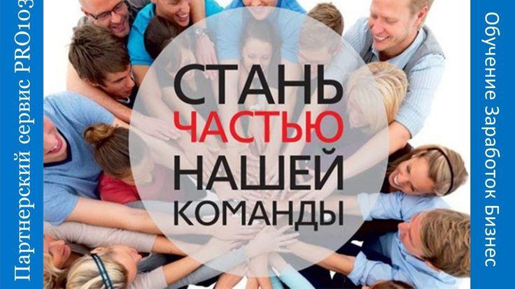 PRO103 Обучение Заработок и Бизнес для Новичков и Лидеров