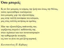 """""""ΟΣΟ ΜΠΟΡΕΙΣ"""" Κ. ΚΑΒΑΦΗΣ"""