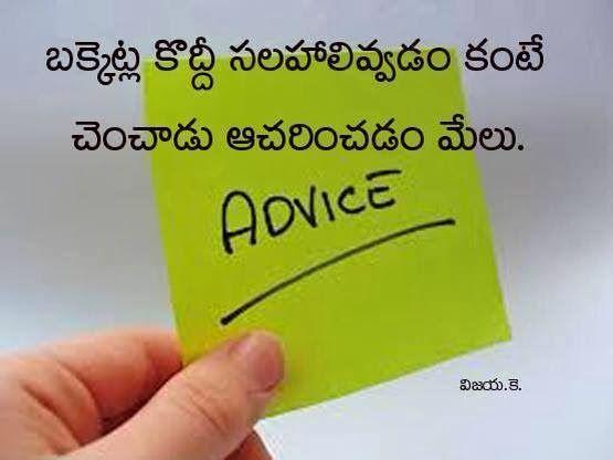advice telugu quote