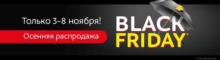 Вот это да!  Черная пятница на Мвидео - Супер скидки до 8 ноября! - #МВидео #промокод #Mvideo #berikod #скидка #чернаяпятница