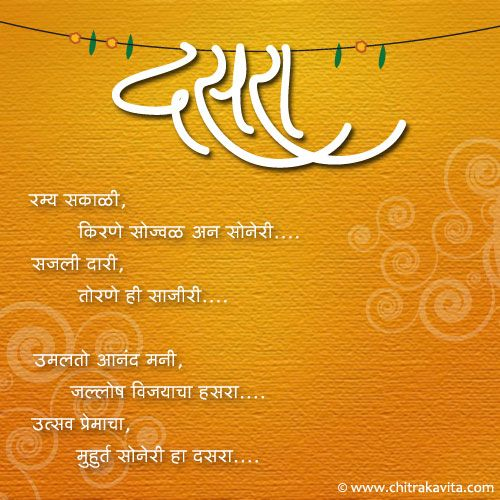 dussehra in marathi language Here we present you with the best dasara sms, dussehra wishes,  dasara  2017 vijayadashami quotes shayari in hindi marathi english.