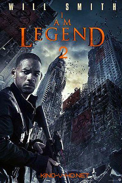 На нашем сайте можно смотреть Я – легенда 2 (2017) онлайн бесплатно без регистрации в хорошем качестве HD