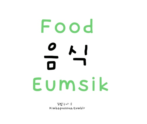 Food (in general) can also be 밥/bab which is also the word for rice :)