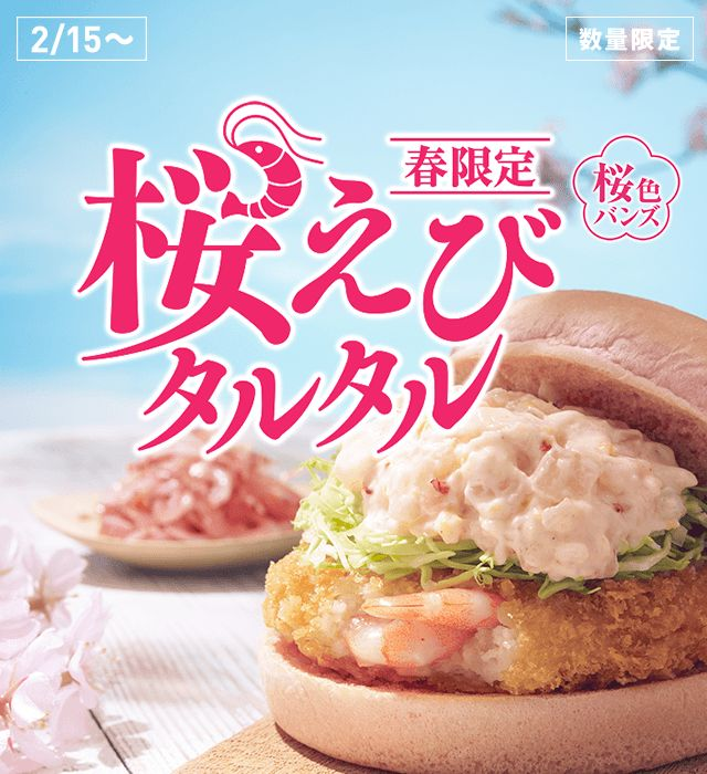 Sakurabi Tarutaru shrimp burger   Furu potset  ¥ 770 (tax included)  Single item  ¥ 380 (tax included)