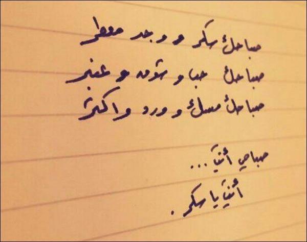 صباحك سكر ووجد معطر صباحك حب وشوق وعنبر صباحك مسك وورد وأكثر Sweet Love Quotes Morning Words Words Quotes