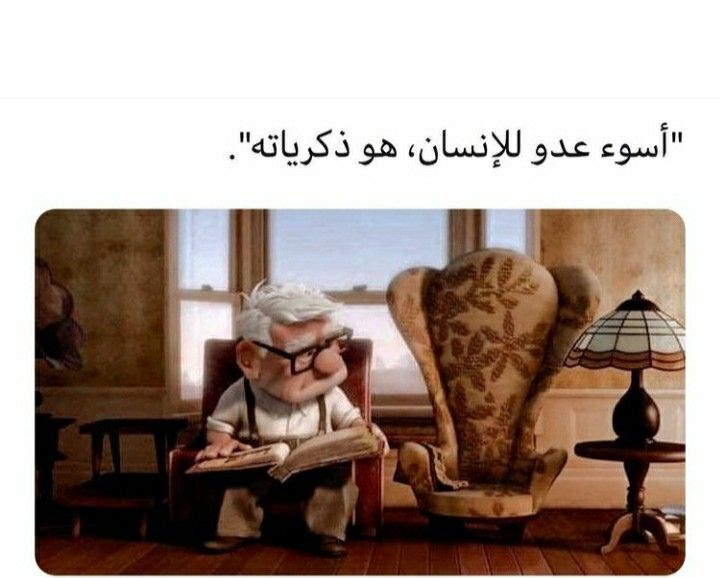 Pin By ليان ليان On تصميم صور خلفيات بيضاء Arabic Quotes Cool Words Mood Quotes