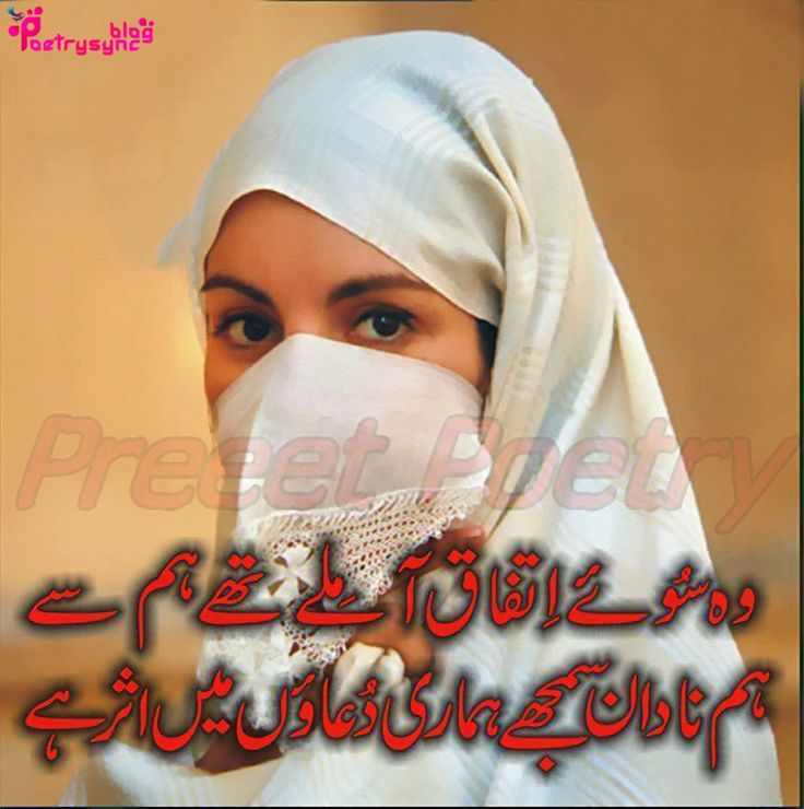 Bewafa Shayari Wallpaper In Urdu