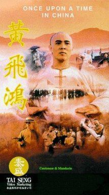 Once Upon a Time in China / Hong Kong (Cantonese) / HU DVD 21 / http://catalog.wrlc.org/cgi-bin/Pwebrecon.cgi?BBID=3333859