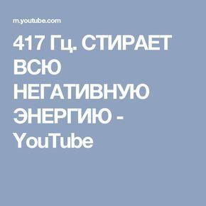 417 Гц. СТИРАЕТ ВСЮ НЕГАТИВНУЮ ЭНЕРГИЮ - YouTube