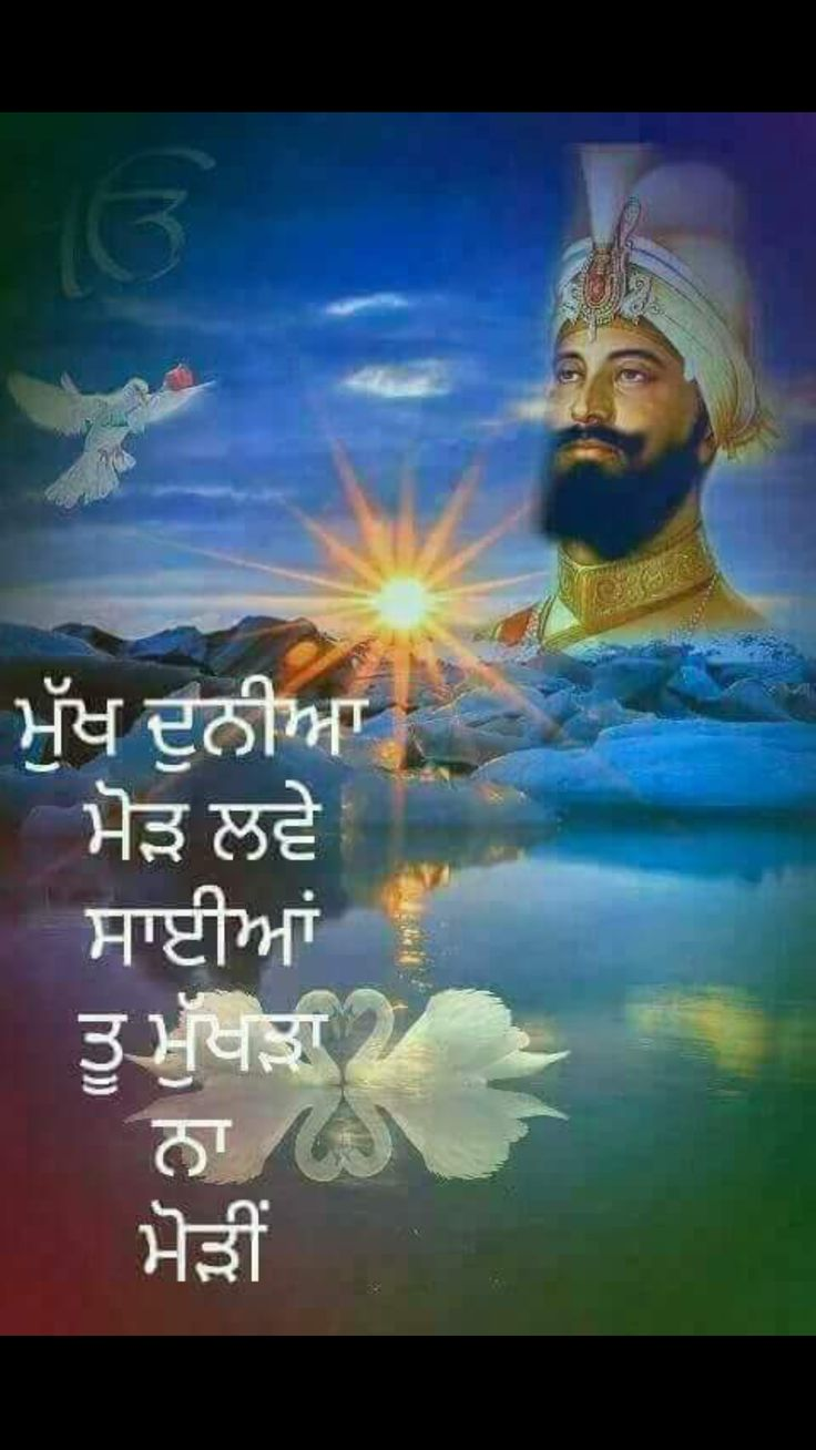 Best Waheguru G Images On Pinterest Punjabi Quotes Gurbani About