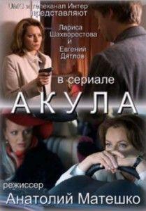 Акула (2011) | Смотреть русские сериалы онлайн