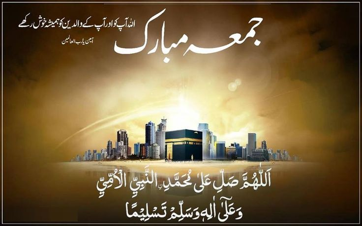 Jumma Mubarak HD Wallpapers, Imagesl, Pics With Hadees In Urdu