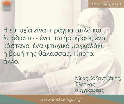 Καλό μας απόγευμα , φίλες και φίλοι μου :) Καλό υπόλοιπο Σάββατο - Καλό μας Σ/Κ !! Νίκος Καζαντζάκης ..