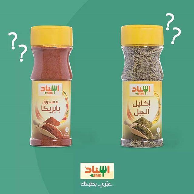 ما هو الوزن الصافي لهذه المنتجات What Is The Net Weight Of These Products Esnad ما هو الوزن الصافي لهذه المنتجات Hot Sauce Bottles Sauce Bottle Hot Sauce