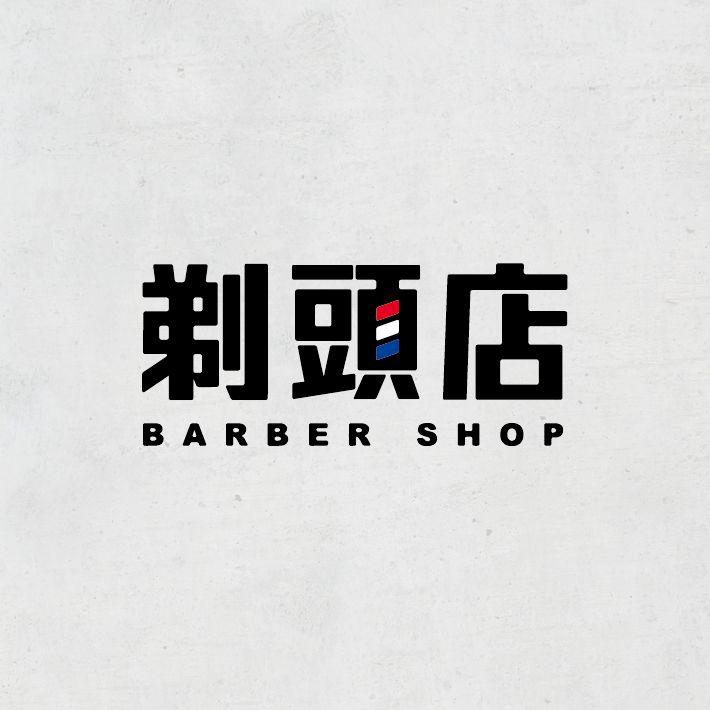 剃頭店 Barber Shop / 標準字設計