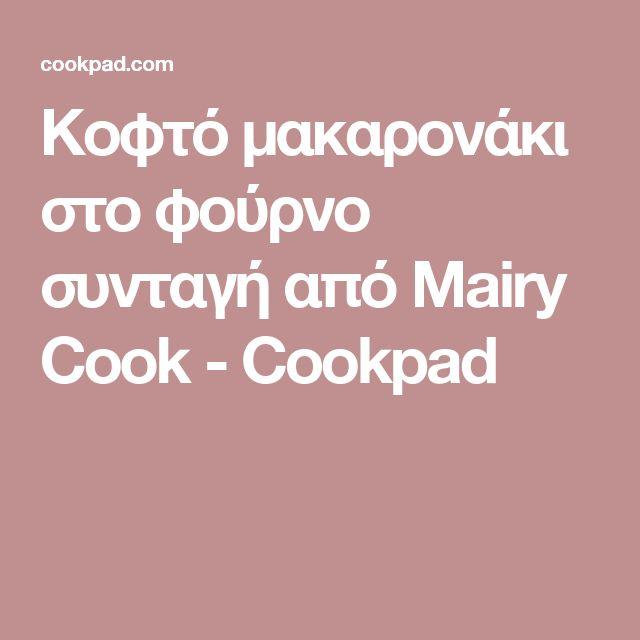 Κοφτό μακαρονάκι στο φούρνο συνταγή από Mairy Cook - Cookpad