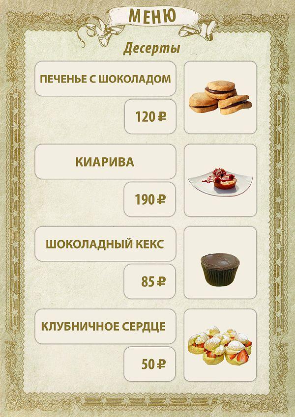 шаблон меню в ресторан, кафе