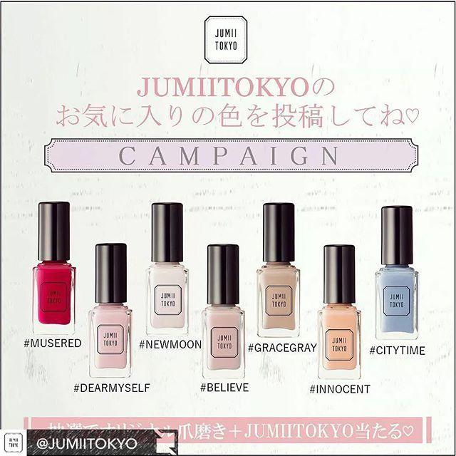 ・ ・ 応募postです╰(*´︶`*)╯♡ ・  前回 #jumiitokyo さんのポリッシュを 頂いたんですが使いやすくて良かったです(๑˃̵ᴗ˂̵) 再びプレゼント企画応募させていただきます💓 ・ #citytime が気になってます(*´∀`) 素敵なご縁がありますように😊 ・ ・ #regram @jumiitokyo #via #APP #ootd_WITH :【JUMII TOKYO 9月キャンペーン】 . 【応募方法】 1.JUMIITOKYO公式インスタアカウントをフォロー . 2.#jumiilove と #citytime のハッシュタグをつけREPOST or スクショ で投稿完了 ※各写真の下に記載されてるのが、カラー名です。 ※JUMII TOKYOを使用したネイルや製品のお写真の複数枚投稿、大歓迎! . 【賞品】 JUMII TOKYO オリジナル爪磨き + ネイルポリッシュ 10名様 【開催期間】 9月30日 まで 【当選者へのお知らせ】 10月上旬DMにてご連絡させて頂きます。 .  沢山のご応募お待ちしております♡ ・ ・ ・ ・ ・…