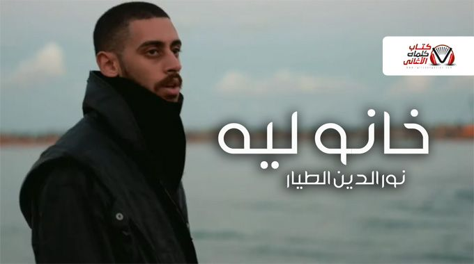 كلمات اغنية خانو ليه نور الدين الطيار Incoming Call Screenshot Incoming Call