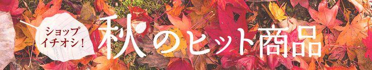 #11月 に入ってグッと肌寒くなりましたね〜。寒くなると家に引きこもりがちにもなりますが、#食欲の秋、#スポーツの秋、#読書の秋、#芸術の秋 とも言います!何かを始めるには最適な時期ですし、#ファッション を楽しむにも春とは違う楽しみ方がありますよね! #楽天市場 のショップ一押し、秋のヒット商品を是非チェックしてみてください!きっと気になる商品が見つかるはずです♫ ⇒https://goo.gl/kM4PnB その前に、#アマテン の #楽天ギフトカード も是非チェックしてみてくださいね!  #楽天 #rakuten #amaten #ギフト券 #格安