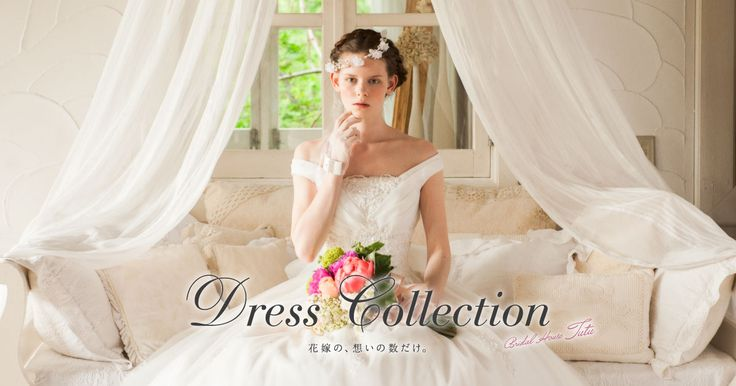 ウェディングドレス紹介店のサイト。  写真がメインで、その他の部分は白を基調にそこにピンクと黒を載せて、アクセントとして本物の質感がある結婚式を連想させる華やかなものを置いている感じ。  文字体はオシャレ感を演出するために英語が多い。なお筆記体っぽいものを使用。 日本語は明朝体とAppleっぽい字体。