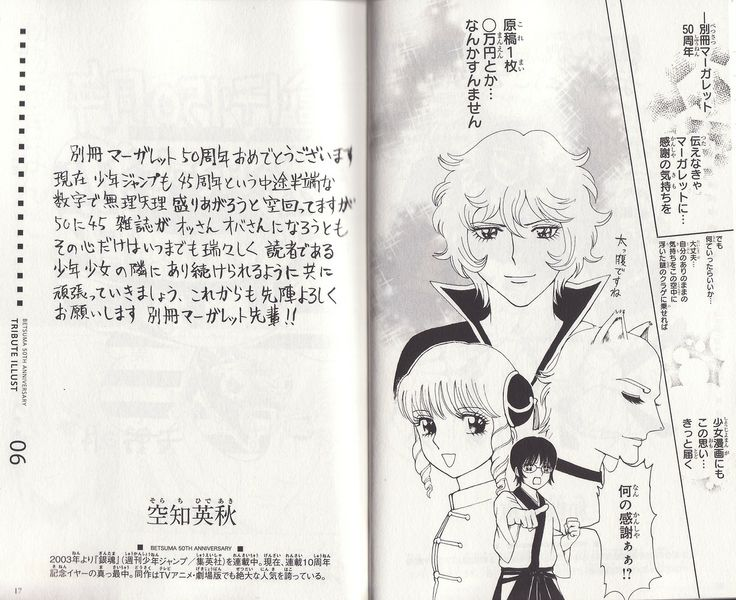 Sorachi Hideaki's tribute page for Betsuma 50th Anniversary