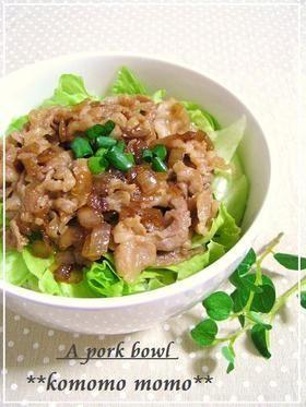 こってり甘旨っ!◆豚丼◆ こってり甘旨っ!◆豚丼◆ こってり甘旨っ!◆豚丼◆ ♥3000人&掲載感謝♥ 玉葱入りのタレがお肉にからんでこってり&甘旨です♫ 忙しい時にも簡単に出来て家族喜ぶレシピです komomoもも komomoもも 買い物リストに追加 材料 (3~4人分) 豚こま切れ肉(または しゃぶしゃぶ用) 300g レタス(キャベツでもOK) 4~5枚 玉葱 中1/2個 ◆砂糖 大さじ2 ◆酒 大さじ2 ◆醤油 大さじ3