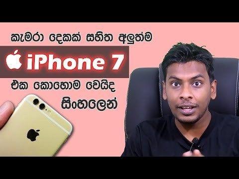සිංහල Geek Show - iphone 7 Specs Rumors price release data in Sinhala Sri Lanka | iphone 7 release date in philippines - WATCH VIDEO HERE -> http://pricephilippines.info/%e0%b7%83%e0%b7%92%e0%b6%82%e0%b7%84%e0%b6%bd-geek-show-iphone-7-specs-rumors-price-release-data-in-sinhala-sri-lanka-iphone-7-release-date-in-philippines/      Click Here for a Complete List of iPhone Price in the Philippines  ** iphone 7 release date in philippines  අලුත්ම Apple iPhon
