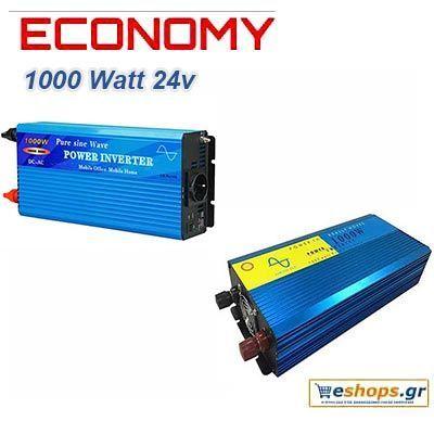 24V 220V - 1000 watt/24v Inverter καθαρού ημιτόνου Ecomomy OBM Asia