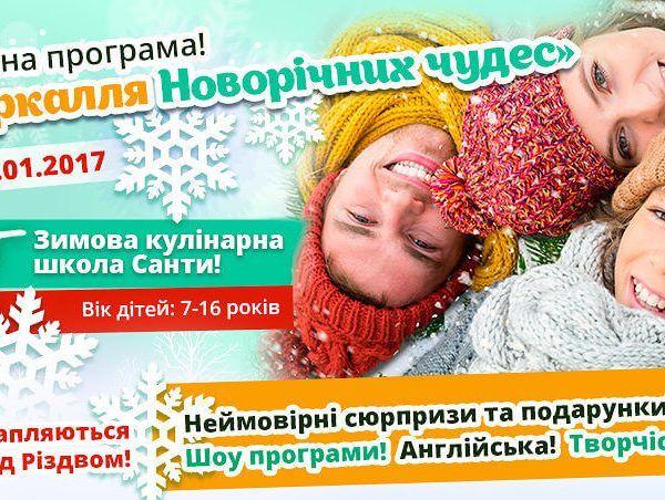 «Джерело» — детский лагерь под Киевом, г. Буча, #зима 2017  От 3 600  грн. Зимняя Смена: 📅 Период с 02.01.17 по 09.01.17  Возраст: 7-16 лет #дети  В стоимость входит: размещение блочное, в блоке по 2 комнаты на 3-4 человека туалет, душ, питание: 5-ти разовое, авторская тренинговая программа, спортивные и шоу программы — ежедневно… #каникулы  *Путевки можно заказывать на удобное для Вас количество дней. Стоимость пересчитывается. #туры
