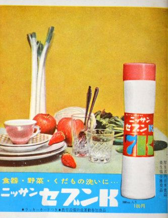 NHK女性教室12月号わが家の客料理昭和36年発行の、「NHK女性教室」という小冊子です。フリーマーケットで見つけました。内容は、テーマが「わが家の客料理」という事で、おもてなし料理のレシピが紹介されています。ティーパーティーの献立。サンドイッチにシュークリーム、ジュース。おしるこ、焼きりんご。ティーカップにおしるこというのは斬新?ですね。今まで考えたついた事のないアイデアです。12月号という事でクリスマス料理も載っています。(ちなみに、今年のわが家は、このようなチキンとケーキにしました)メニューは、サラダ、チーズやピクルスなどの前菜、星型のクリスマスケーキ、揚げ鶏、コンソメスープ、えびと生しいたけのトースト詰めのメニューです。トースト詰めは、ホワイトソ...昭和36年の料理本