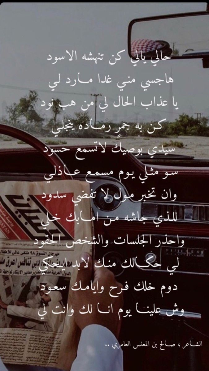 Pin By فتاه لطيفه On اشعار وحركات Qoutes Photo Poster